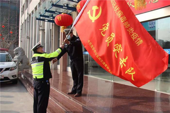 """淮安市交警一大队成立""""党员突击队""""吹响战""""疫""""集结号"""